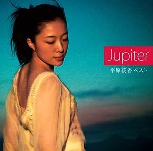Jupiter~平原綾香ベスト(初回生産盤)(DVD付)