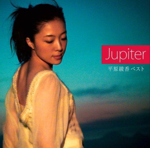 Jupiter~平原綾香ベスト(初回生産盤)(DVD付)の詳細を見る