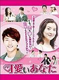 可愛いあなた DVD-BOX1