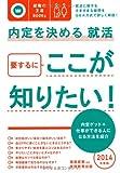 内定を決める 就活 要するに ここが知りたい![2014年度版] (就職の王道BOOKS 3)