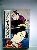 およね平吉時穴道行 (ハヤカワ文庫 JA 18)