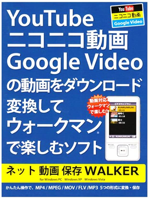 警官関係ない天のネット 動画 保存 WALKER