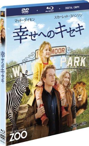 幸せへのキセキ 2枚組ブルーレイ&DVD&デジタルコピー〔初回生産限定〕 [Blu-ray]