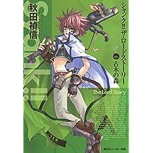 シャンク!! ザ・ロードストーリー VOL.1 古木の森 (角川スニーカー文庫)