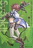 シャンク!! ザ・ロードストーリー VOL.1 古木の森<シャンク!!> (角川スニーカー文庫)