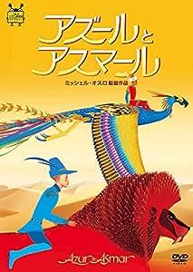 アズールとアスマール [DVD]