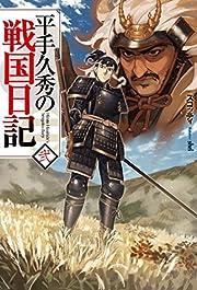 平手久秀の戦国日記 弐 (HJ NOVELS)