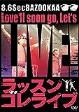 ラッスンゴレライブ [DVD]