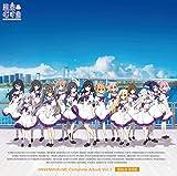 【Amazon.co.jp限定】温泉むすめコンプリートアルバム Vol.3〈SOLO SIDE〉【CD】(デカジャケ付)