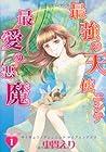 最強の天使ニシテ最愛の悪魔 全9巻 (中貫えり)