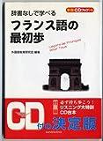 辞書なしで学べるフランス語の最初歩 (CDブック+)