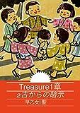 Treasure1章: 古からの暗示