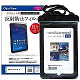 メディアカバーマーケット Amazon Fire HD 8 [8インチ(1280x800)]機種で使える【防水ケース と 反射防止液晶保護フィルム のセット】 お風呂場 キッチン 海 プール
