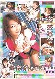 もしも桜朱音が僕の彼女だったら・・・完全版 [DVD]