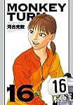 MONKEY TURN 16 (小学館文庫 かD 32)