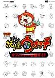 妖怪ウォッチ オフィシャル攻略ガイド (ワンダーライフスペシャル NINTENDO 3DS)