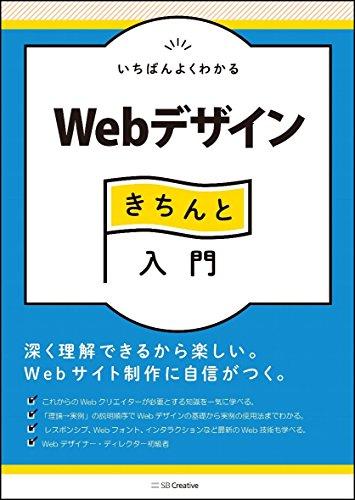 いちばんよくわかるWebデザインきちんと入門