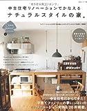 中古住宅リノベーションでかなえるナチュラルスタイルの家 (私のカントリー別冊 Come Home!HOUSING 3) 画像