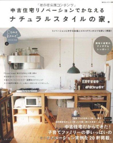 中古住宅リノベーションでかなえるナチュラルスタイルの家 (私のカントリー別冊 Come Home!HOUSING 3)の詳細を見る