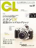 カメラ・ライフ Vol.17 (玄光社MOOK)