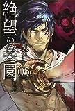 絶望の楽園(5) (講談社コミックス)