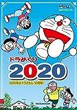 ドラめくり2020 ([カレンダー])