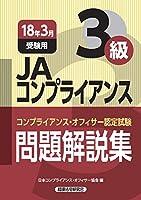 JAコンプライアンス3級問題解説集〈2018年3月受験用〉