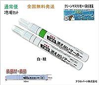工業用消えないマーカー中・FA-KGM-1W10-02HJ (通常便) (白1本・緑1本)