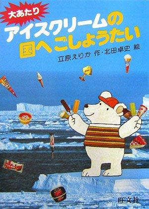 大あたりアイスクリームの国へごしょうたい (旺文社創作童話)の詳細を見る