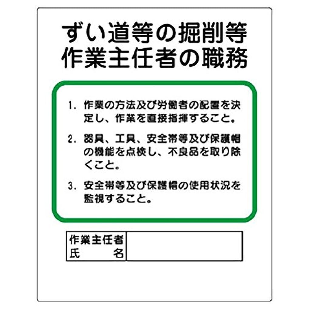 効果的めんどり更新する【356-22】作業主任者職務板 ずい道等の掘削等