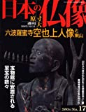 週刊日本の仏像 no.17 六波羅蜜寺