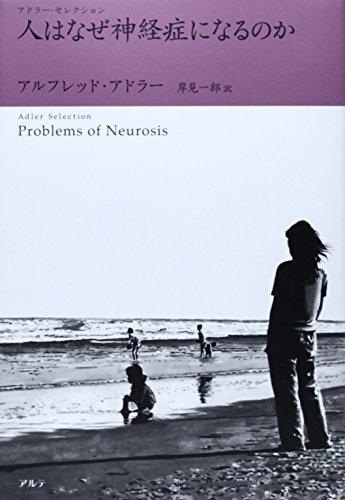 人はなぜ神経症になるのか―アドラー・セレクション