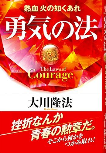 勇気の法——熱血 火の如くあれ (OR books)