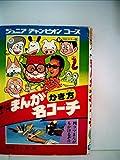 絵とき入門まんがかき方名コーチ (1977年) (ジュニア チャンピオン コース)