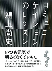 コミュニケイションのレッスン (だいわ文庫)