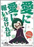 キャラクタースリーブ Re:ゼロから始める異世界生活 ペテルギウス・ロマネコンティ(B) (EN-895)