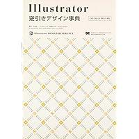 Illustrator 逆引きデザイン事典[CS3/CS2/CS/10/9/8対応]