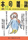 本の雑誌390号