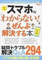 スマホのわからないをぜんぶ解決する本 (洋泉社MOOK)