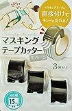 マスキングテープカッター 黒 3個入り 対応幅15mm専用