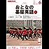 NHKテレビ おとなの基礎英語 2017年 6月号 [雑誌] (NHKテキスト)