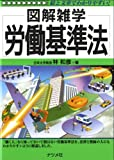 労働基準法 (図解雑学シリーズ)