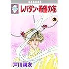 レバダン・希望の花(3) (冬水社・いち*ラキコミックス)
