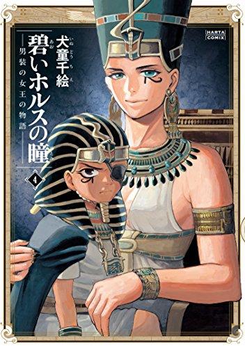 碧いホルスの瞳 -男装の女王の物語- 4 (ハルタコミックス)の詳細を見る