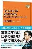 「ミッション」は武器になる—あなたの働き方を変える5つのレッスン (NHK出版新書 553)