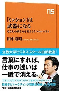 [田中 道昭]の「ミッション」は武器になる あなたの働き方を変える5つのレッスン (NHK出版新書)