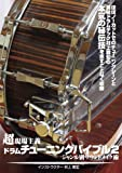 超現場主義!ドラムチューニングバイブル 2 ~ジャンル別サウンドメイク術~ [DVD]