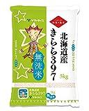 【精米】北海道産 無洗米 白米 きらら397  5kg 平成30年産