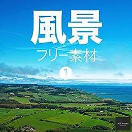 [BEIZ images]の風景 フリー素材 1 無料で使える写真素材集 BEIZ images (ベイツ・イメージズ)