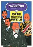 伊藤博文・陸奥宗光・小村寿太郎・東郷平八郎 (ぎょうせい学参まんが歴史人物なぜなぜ事典)